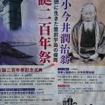 小今井潤治 翁 生誕200年祭