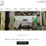 賢明寺ホームページ、リニューアルのお知らせ。