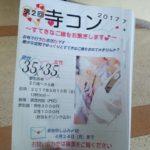 北九州・門司のお寺で婚活イベント 2017年「寺コン」レポ!2018年開催情報も!