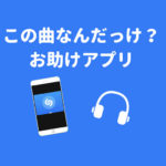 ラジオOK!アプリ・Shazamを使って、曲名・アーティスト名を調べよう。