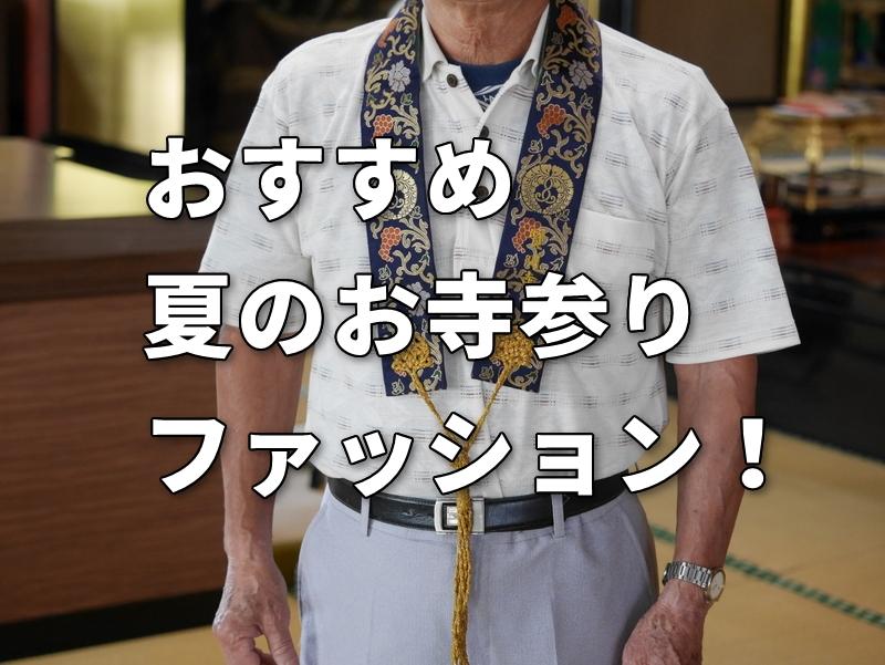 【70代以上向け】夏はこれ!おすすめ「お寺参り」ファッション!