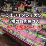福岡行橋・キャベツが効いた分厚いメンチカツが美味!『お!肉屋おーたけ』