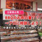 """BBQの""""あの問題""""をすっきり解決! 中津ホルモンセンター"""