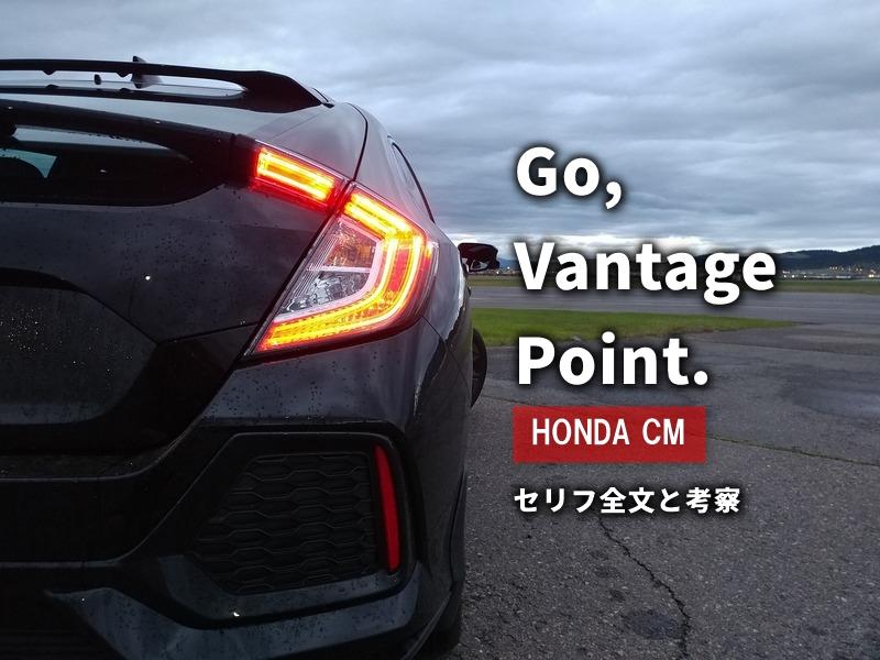 【セリフ全文と考察】HONDA<TVCM>Go,Vantage Pointがカッコイイ件。