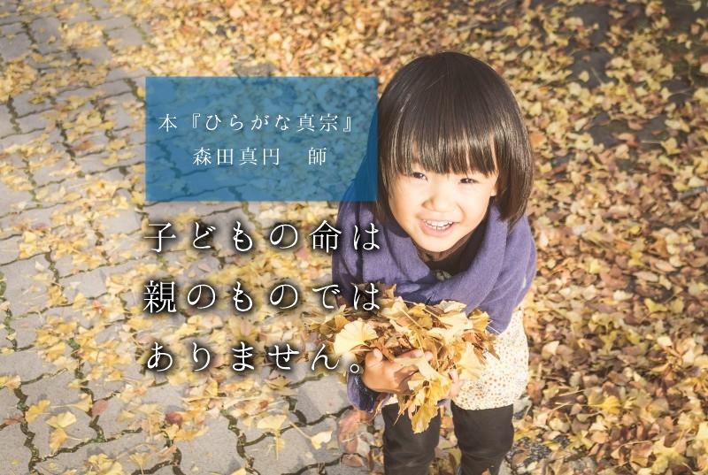 【法話を味わう】「子どもの命は親のものではありません。」・本『ひらがな真宗』森田真円 師