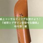紙上コンサルティングを受けよう!中川淳『経営とデザインの幸せな関係』【書評】