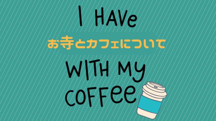 カフェを楽しむとは、時間と空間を楽しむこと。では、お寺は?