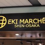 真宗の成人講座、周辺のおすすめスポット#1 腹ごしらえは「新大阪駅」で。
