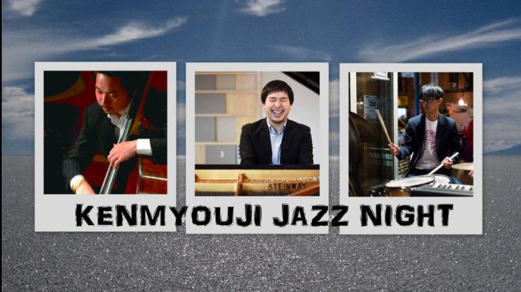 【駐車場追記】お寺で夜ジャズ!『賢明寺JAZZ』ナイトコンサート概要とアーティスト紹介