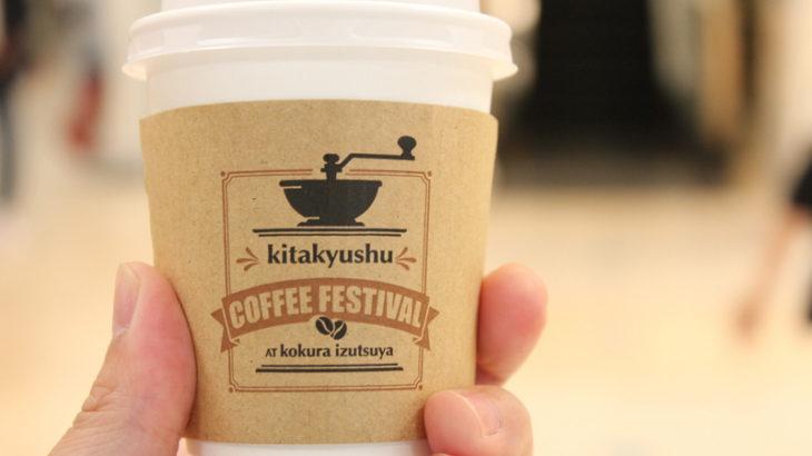 GWおすすめスポット!北九州コーヒーフェスティバルに行ってきました!
