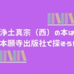 浄土真宗(西)の本は、本願寺出版社のサイトで探そう!注文までを分かりやすく解説しました。