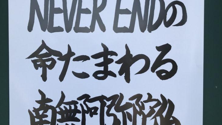 阿弥陀様feat.安室奈美恵「NEVER ENDのいのちたまわる南無阿弥陀仏」意味を解説
